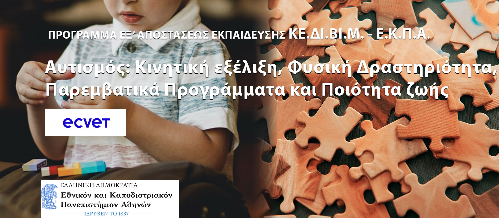 You are currently viewing Αυτισμός: Κινητική εξέλιξη, Φυσική Δραστηριότητα, Παρεμβατικά Προγράμματα και Ποιότητα ζωής